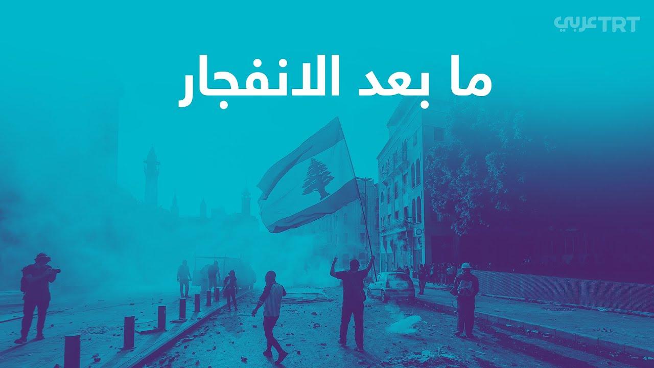 احتجاجات واستقالات.. آخر المستجدات في لبنان