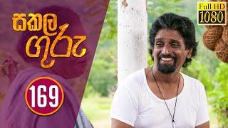 Sakala Guru | සකල ගුරු | Episode - 169 | 2020-10-15 | Rupavahini Teledrama @Sri Lanka Rupavahini Thumbnail