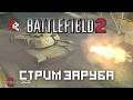 Ретро-стрим | Battlefield 2 | 18:00
