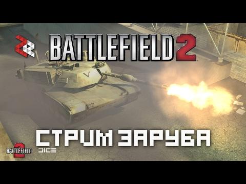 Ретро-стрим | Battlefield 2 | Запись