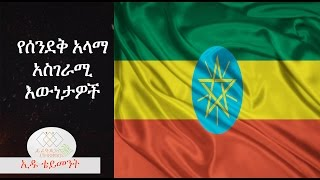 Interesting Facts About Flags,EthiopikaLink
