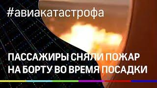 Пассажиры рейса Москва   Мурманск сняли пожар на борту во время посадки