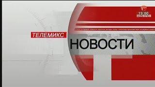 Телемикс Новости. 16.07.2018