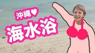 沖縄で海水浴してきた♡【プレゼント企画☆】 Swimming in Okinawa! thumbnail