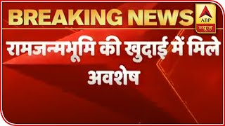 ABP Exclusive: Video Of Archaeological Remains Found In Ayodhya   ABP News
