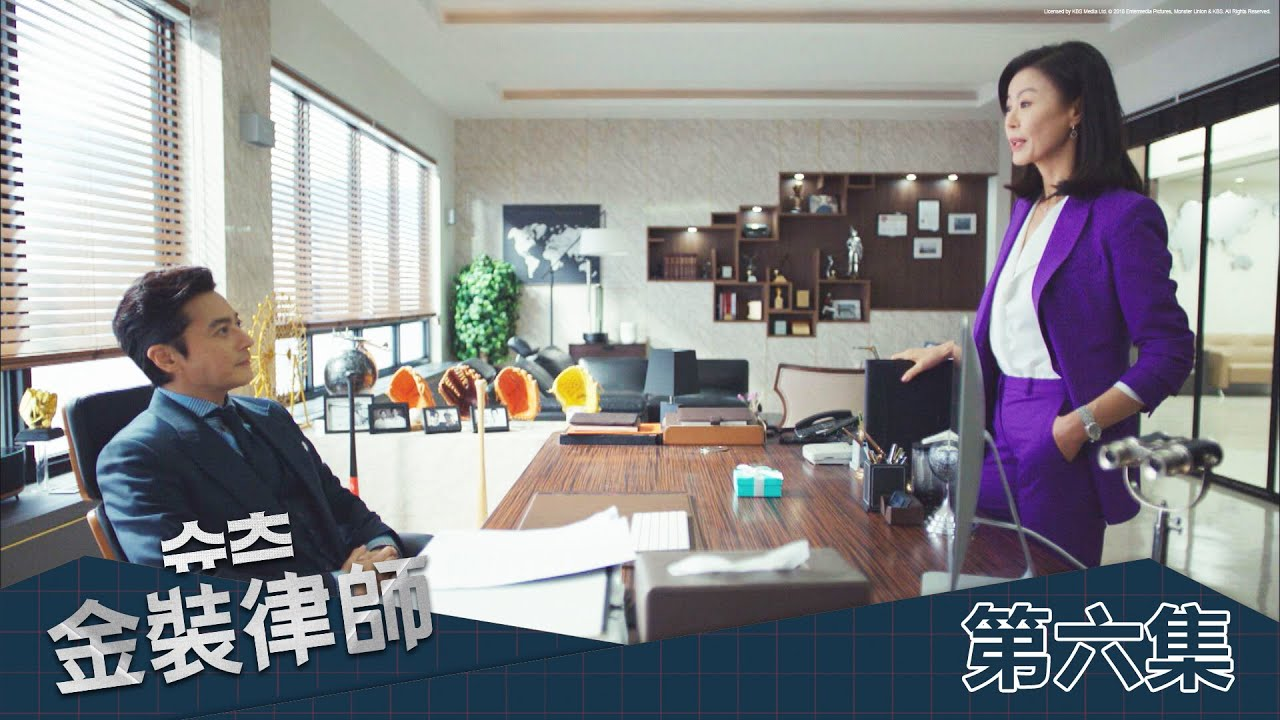 【金裝律師】EP6:崔律師來負責吧!-週一至週五 晚間10-12點|東森戲劇40頻道 - YouTube