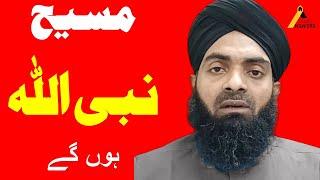 Khatme Nabuwat Mullah: Messiah Will Come as a Prophet مبشر رضا قادری : آنے والا مسیح نبی اللہ ہو گا