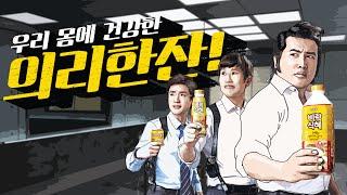 2015_비락식혜(돌아온 김보성의 의리)
