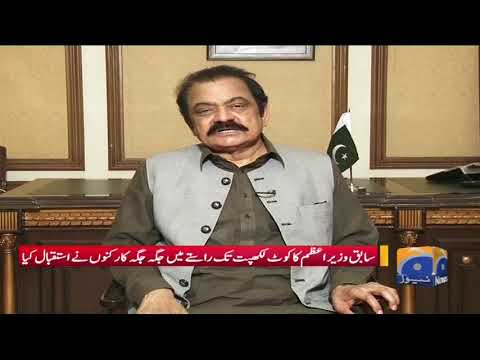 GEO PAKISTAN - PMLN Siyasatravi Se Bahir Anay Ki Tayari Mein..