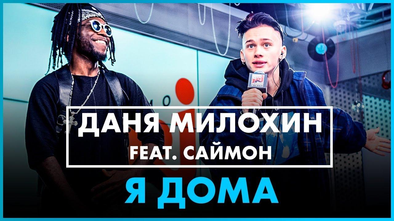 ДАНЯ МИЛОХИН ft. Саймон - Я ДОМА (Live @ Радио ENERGY)