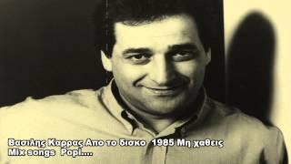 Baixar ΒΑΣΙΛΗΣ  ΚΑΡΡΑΣ-   NONSTOP-GREEK MUSIC- ΜΙΧ POPI