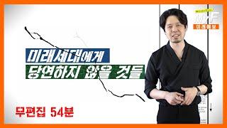 #40 미래사회에 해체되는 당연함들 / 미래예보 Season 3 / 미래캐스터 황준원
