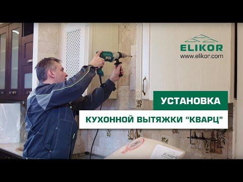 Вытяжка Elikor Кварц 60П-1000-Е4Д черный