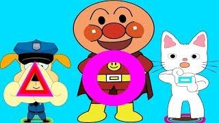 かたちあそび 😚😚 はみがきーのうた アンパンマン 😍童謡 ながれる歌詞付き 😍アドホック四角形、円形、三角形😍 Japanese Children's Song