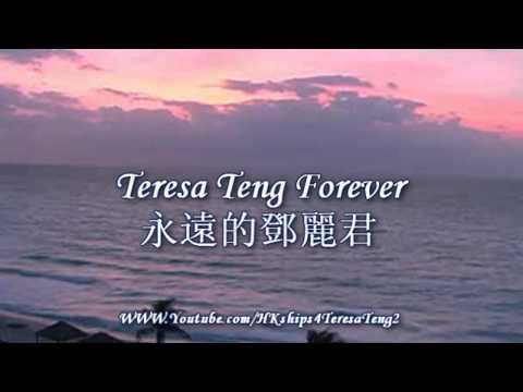 鄧麗君 Teresa Teng 假如我是真的 If I Were  Real