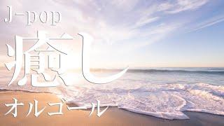 【オルゴール】心やすらぐ、癒しのオルゴール / J-POPオルゴール【癒し/ 睡眠用BGM】【j-pop女性ボーカル】