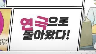 (마운틴TV) 연극 운빨로맨스 #연극 #공연 #뮤지컬 …
