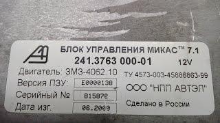 отвязка от ДМРВ и перевод на работу с ДАД блока МИКАС 7.1 241.3763 000-01