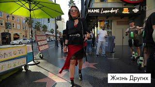 Лос-Анджелес. Жизнь других. Лучшие моменты выпуска от 01.12.2019