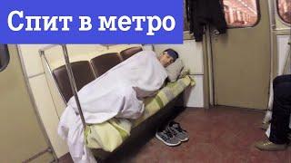 ПРАНК: Спит в Метро