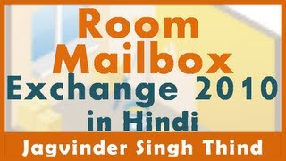 Exchange Server 2010 Room Mailbox - Part 50