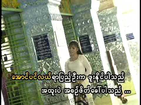 ေရႊမန္းဆီသုိ႔-Shwe Mann Si Tho