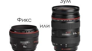 ЗУМ  или ФИКС объектив? Что выбрать?(Видео обзор фикс объектива от Nikon Nikkor 85mm f/1.8 G. Видео