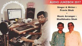 AUDIO Jukebox-2017 | Jain Devotional Songs | Pravin Shah | Shalibhadra Shah