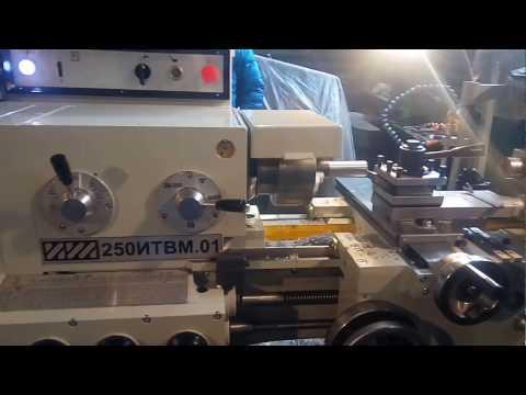 Токарный станок 250ИТВМ 01 - тест токарно-винторезного станка