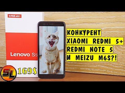Lenovo S5 полный обзор конкурента Xiaomi Redmi 5+, Note 5 и Meizu M6S?! review