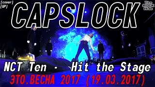 [GP] NCT Ten -  Hit the Stage dance cover by CAPSLOCK [ЭТО.ВЕСНА 2017 (19.03.2017)]