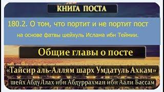 180.2 О том кто вступил в (половую) близость с женой во время поста (в Рамадан).