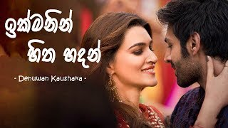 Download Mp3 https://bit.ly/2Vz28A1 Artist - Denuwan Kaushaka Lyrics - Kasun Devid Music - Denuwan Kaushaka Ikmanin hithahdan Waradi niwaradikaran ...