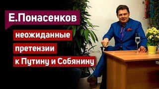 Понасенков: неожиданные претензии к Путину и Собянину