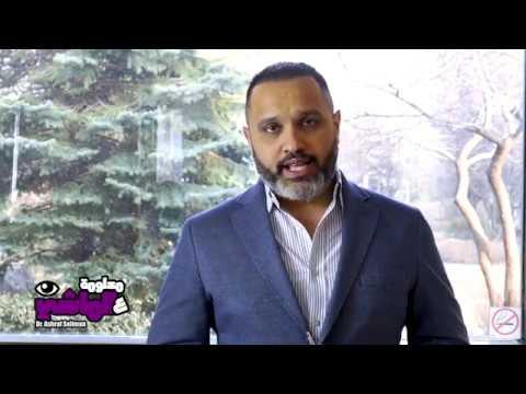 9934ba7c8 دكتور أشرف حسن سليمان   معلومة ع الماشي - امراض القرنية - YouTube