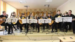 �������� ���� Гитарный оркестр
