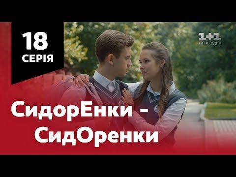 СидОренки - СидорЕнки. 18 серія