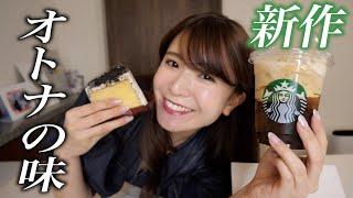 【期間限定】スタバ新作はほろ苦いオトナの味がした。。