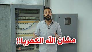 سرقة الكهرباء وحملة مشان الله تعالوا