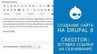 CKEDITOR В DRUPAL 8. Как вставить ссылку на файл в Ckeditor?