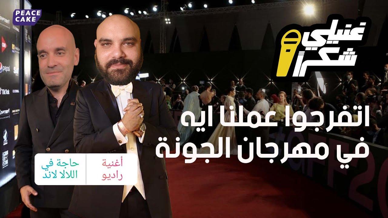 💃🏼⭐ غنيلي شكراً 🎶 حلقة المهرجان 🎥 مع يوسف عطوان من كهارب ⚡ يلا مهرجان الجونة