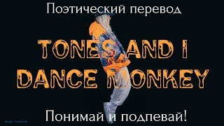 TONES AND I - Dance Monkey (ПОЭТИЧЕСКИЙ ПЕРЕВОД песни на русский язык)