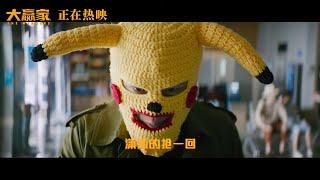 电影《大赢家》/The Winners 曝主题曲MV《Don't Move》( 大鹏 / 柳岩 / 代乐乐)【预告片先知   20200323】