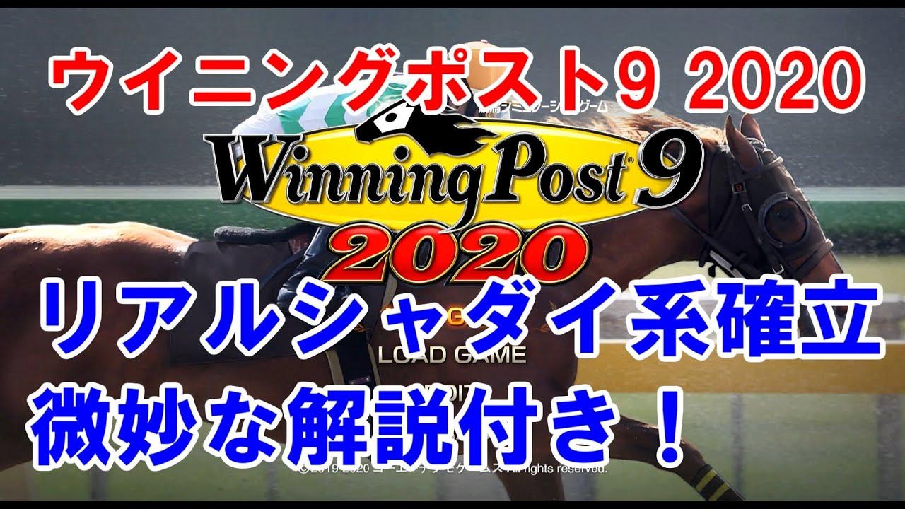 牧場 ウイニングポスト 9 2020 海外