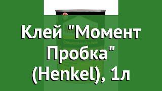 Клей Момент Пробка (Henkel), 1л обзор 805035 бренд производитель Henkel (Германия)