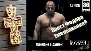 Нательный крест Федора Емельяненко  Обзор#86