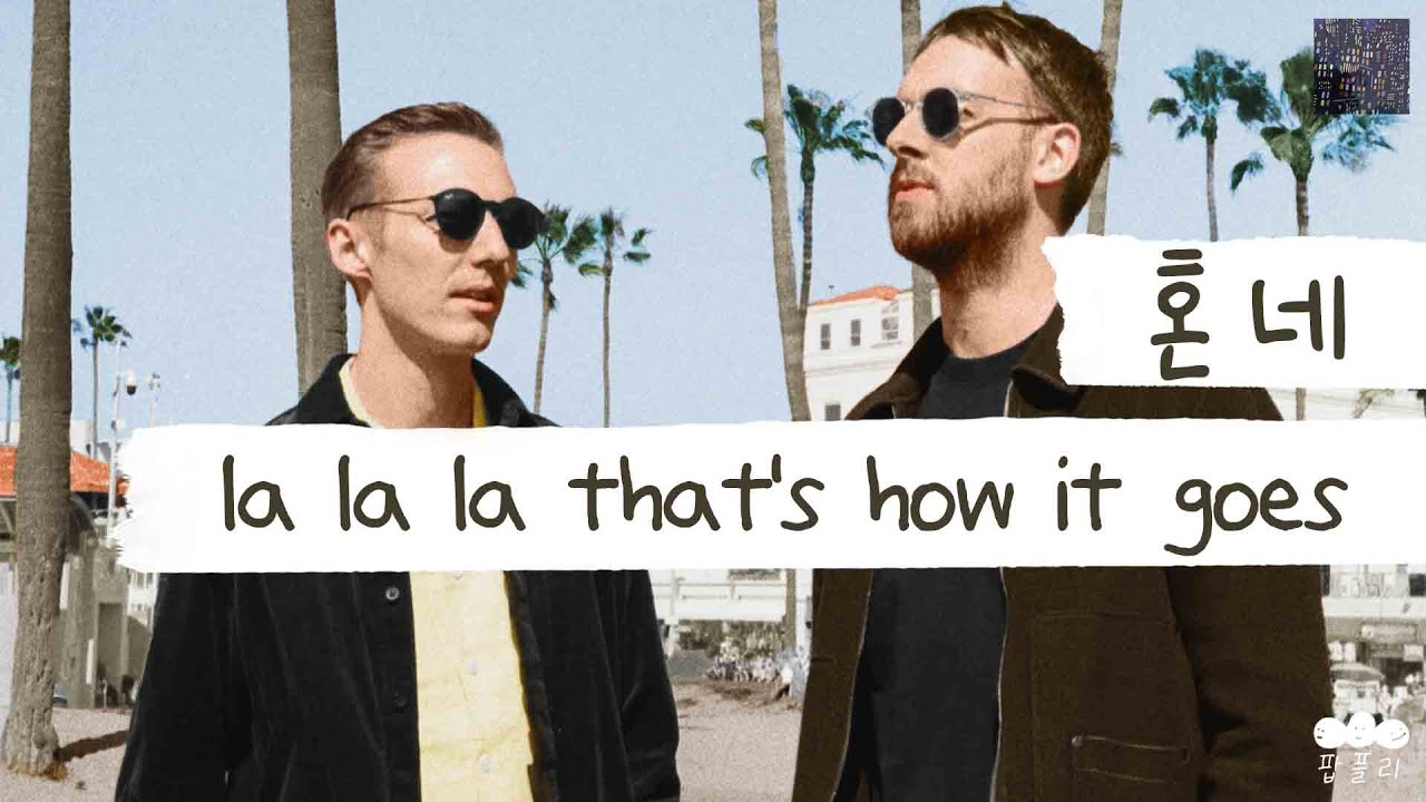 [가사 번역] 혼네 (HONNE) - la la la that's how it goes