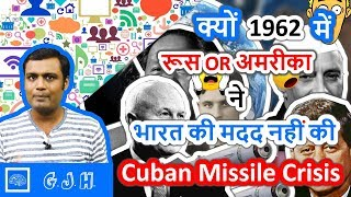 Cuban Missile Crisis. Why did USA and Russia not helped India in the 1962 war against China (Hindi)