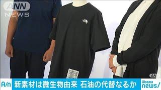 価格は2万5000円 微生物のたんぱく質でTシャツ(19/06/21)