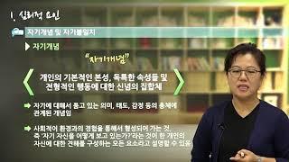 케이스원격평생교육원_인간행동과사회환경_사회복지사2급